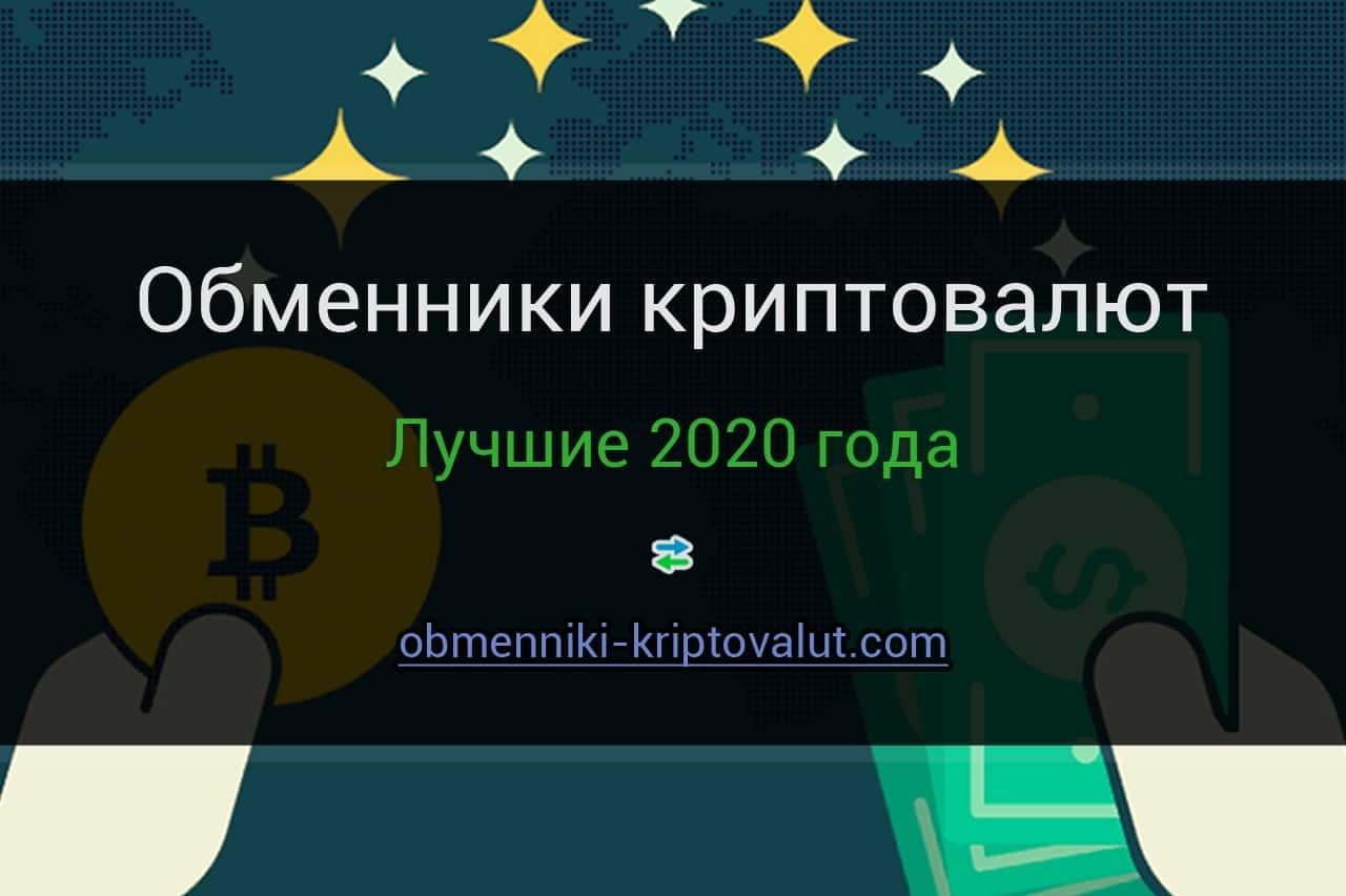 Обменники криптовалют, лучшие 2020 года