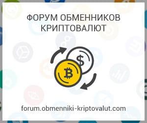 Форум обменников криптовалют